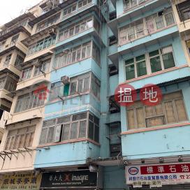 12 Ngan Hon Street,To Kwa Wan, Kowloon