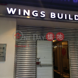 Wings Building|永恆大廈