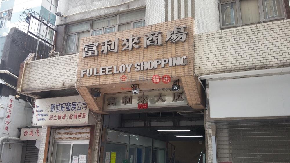 Fu Lee Loy Mansion (Fu Lee Loy Mansion) Fortress Hill 搵地(OneDay)(5)