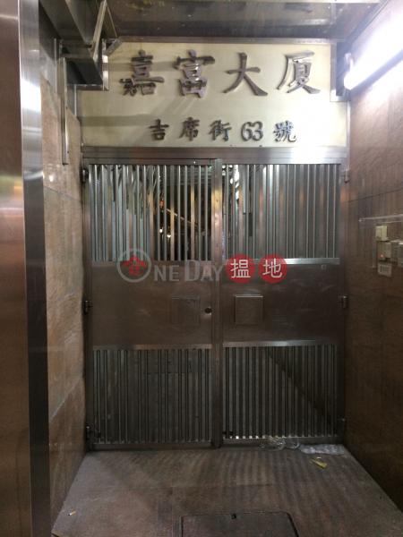 Ka Fu Building (Ka Fu Building) Kennedy Town|搵地(OneDay)(3)