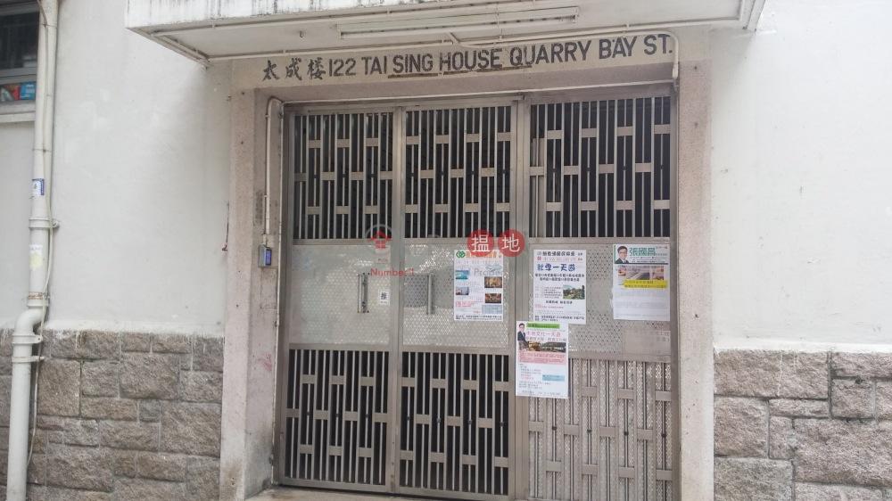 太成樓 (Tai Sing House) 鰂魚涌 搵地(OneDay)(3)