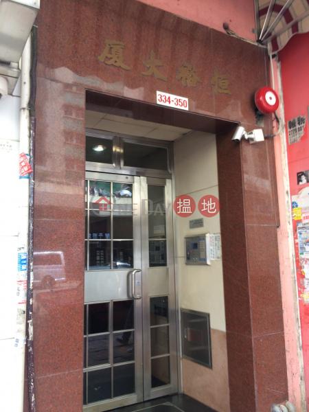 恆裕大廈 (Hang Yue Building) 西營盤|搵地(OneDay)(4)