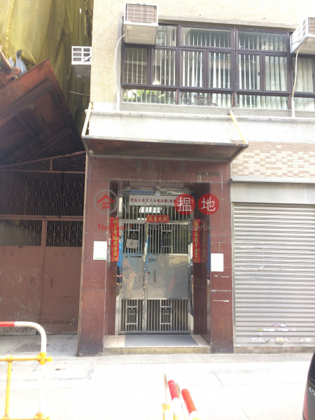 Fung Sing Building (Fung Sing Building) Sham Shui Po|搵地(OneDay)(2)