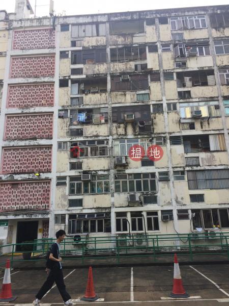 大坑西新邨民興樓 (Man Hing House, Tai Hang Sai Estate) 石硤尾|搵地(OneDay)(1)