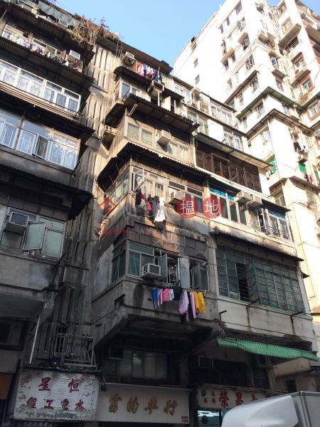 246 Hai Tan Street (246 Hai Tan Street) Sham Shui Po|搵地(OneDay)(1)