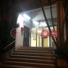 陞楷大樓,西半山, 香港島