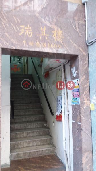 瑞其樓 (Shui Kei House) 牛頭角 搵地(OneDay)(1)