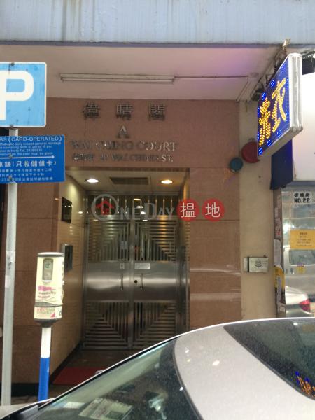 Wai Ching Court (Wai Ching Court) Jordan|搵地(OneDay)(2)