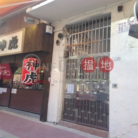 23 Amoy Street,Wan Chai, Hong Kong Island