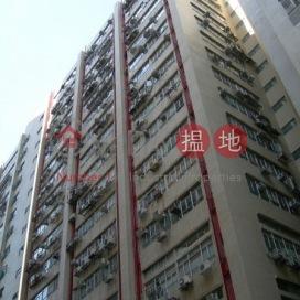 Hi-tech Industrial Centre,Tsuen Wan West, New Territories