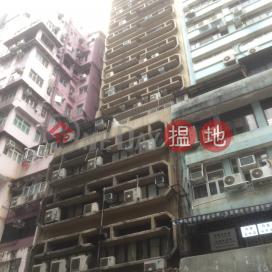 Hing Wan Commercial Building,Jordan, Kowloon