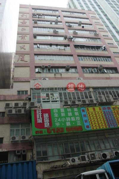 利嘉工業大廈 (Lee Ka Industrial Building) 新蒲崗|搵地(OneDay)(5)