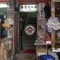 明輝樓 (Ming Fei Building) 東區金華街20-22號|- 搵地(OneDay)(1)