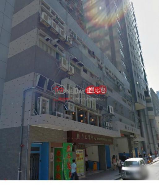 毅力工業中心|觀塘區毅力工業中心(Everest Industrial Centre)出租樓盤 (tel.6-01674)