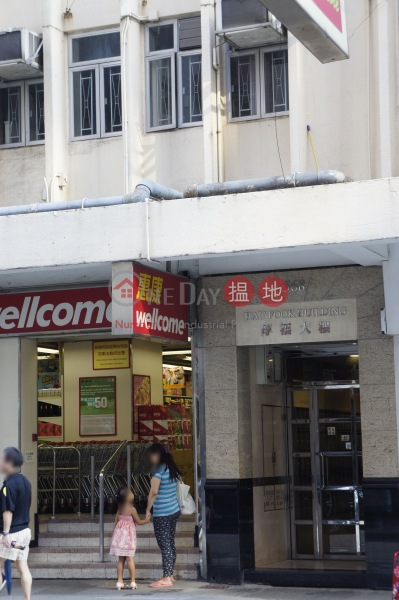 厚福大樓 (Hau Fook Building) 石塘咀|搵地(OneDay)(2)