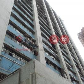 Kong Nam Industrial Building|江南工業大廈