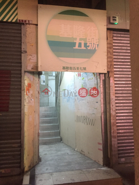 5 Ki Lung Street (5 Ki Lung Street) Prince Edward 搵地(OneDay)(2)
