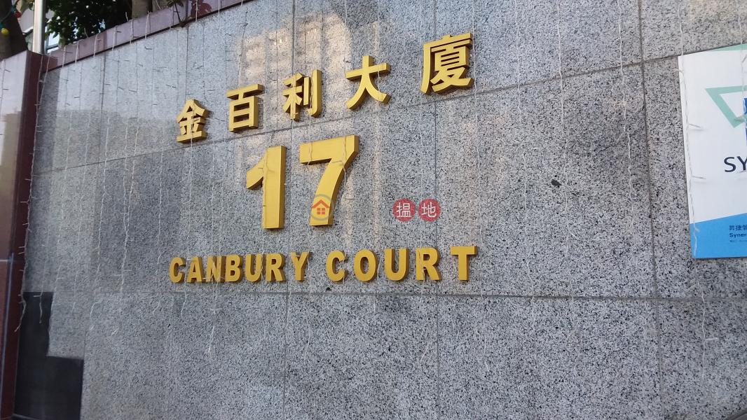 金百利大廈 (Canbury Court) 何文田|搵地(OneDay)(5)