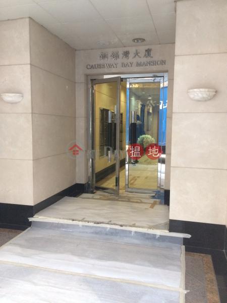 銅鑼灣大廈 (Causeway Bay Mansion) 銅鑼灣|搵地(OneDay)(3)