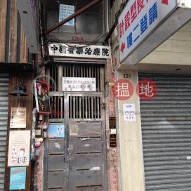 花園街138-140號,旺角, 九龍