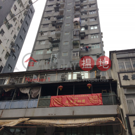 Hang Cheong Building|恆昌樓