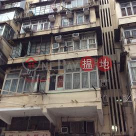 160 Yee Kuk Street,Sham Shui Po, Kowloon