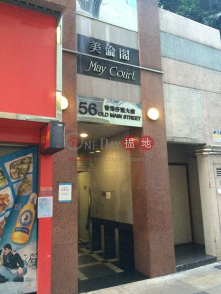美倫閣 (May Court) 香港仔|搵地(OneDay)(1)