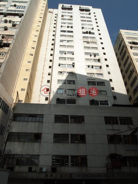 新興工業大廈|南區新興工業大廈(Sun Hing Industrial Building)出售樓盤 (WSH0021)