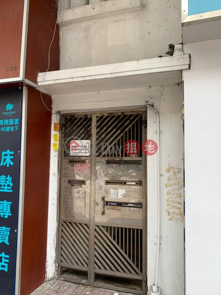 馬頭圍道193號 (193 Ma Tau Wai Road) 土瓜灣|搵地(OneDay)(2)