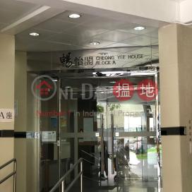 Cheong Yee House (Block A) Yee Tsui Court|怡翠苑 暢怡閣 (A座)