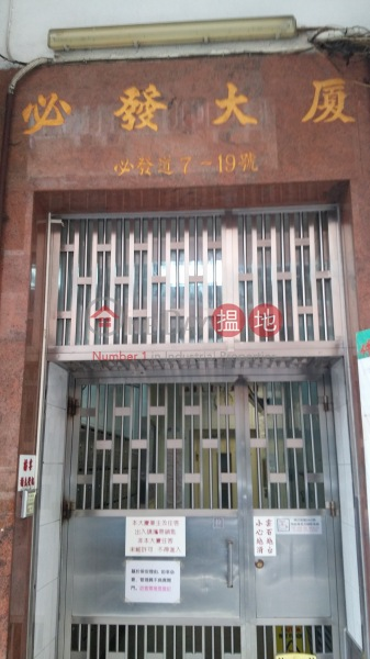 Bedford Mansion (Bedford Mansion) Tai Kok Tsui|搵地(OneDay)(4)
