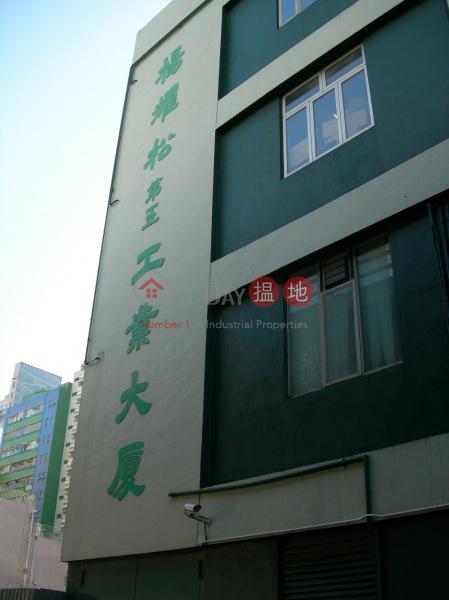 楊耀松第5工業大廈 (Yeung Yiu Chung No.5 Industrial Building) 觀塘|搵地(OneDay)(5)