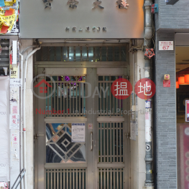Po Wing Building,Causeway Bay, Hong Kong Island