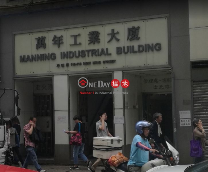 Property Search Hong Kong | OneDay | Industrial, Rental Listings | MANNING INDUSTRIAL BUILDING