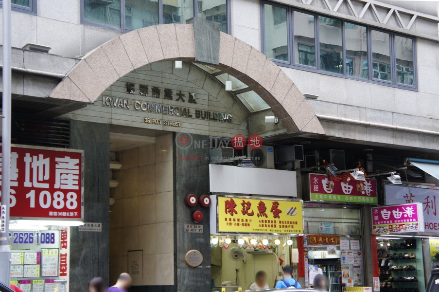 Hip Kwan Commercial Building (Hip Kwan Commercial Building) Mong Kok|搵地(OneDay)(2)