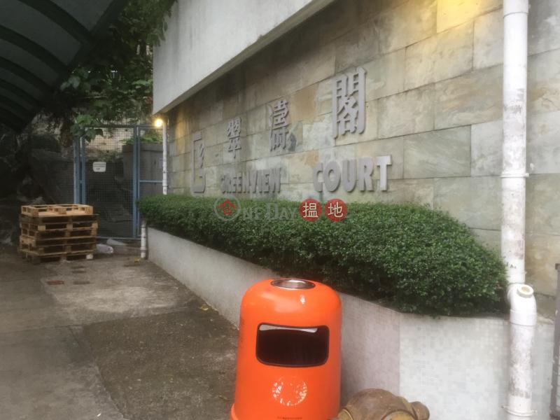 Greenview Court (Greenview Court) Yau Kam Tau|搵地(OneDay)(1)