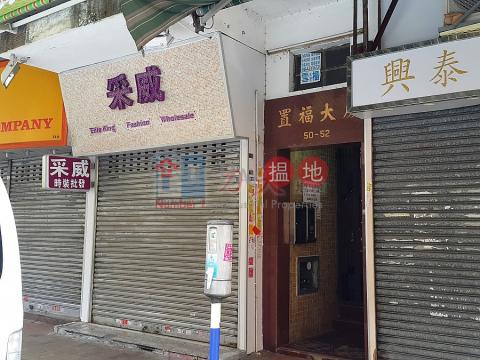 CHI FUK MAN|長沙灣置福大廈(Chi Fuk Mansion)出售樓盤 (INFO@-8565500851)_0