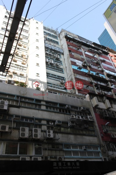 Hung Tat Industrial Building (Hung Tat Industrial Building) Kwun Tong|搵地(OneDay)(3)