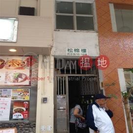 松棉樓,銅鑼灣, 香港島
