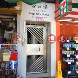 Hop Yik Lau|合益樓