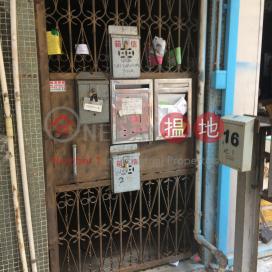 西源里16號,西營盤, 香港島