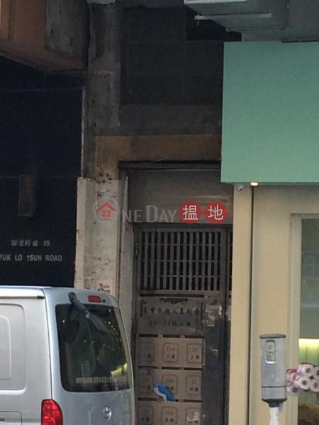 福佬村道21號 (21 Fuk Lo Tsun Road) 九龍城 搵地(OneDay)(1)