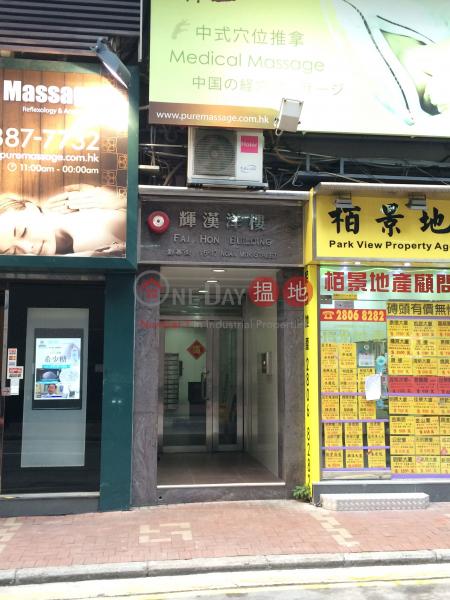 Fai Hon Building (Fai Hon Building) Tin Hau|搵地(OneDay)(2)
