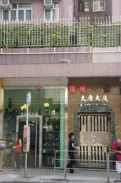 太康大廈 (Tai Hong Building) 堅尼地城|搵地(OneDay)(4)