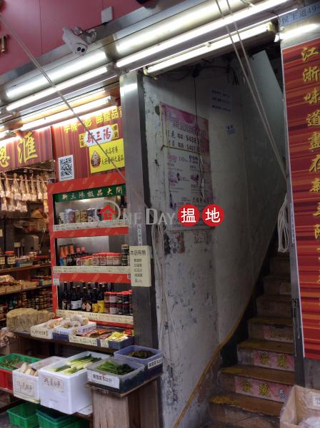 侯王道49號 (49 Hau Wong Road) 九龍城 搵地(OneDay)(2)