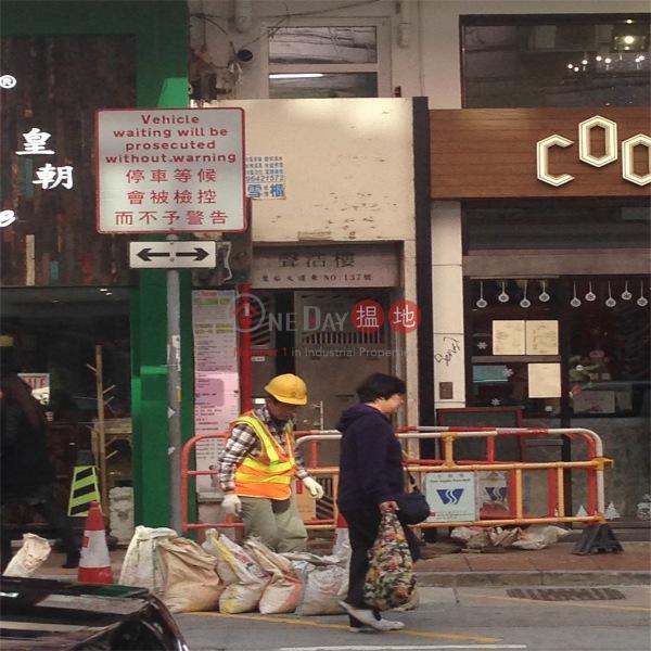 聲浩樓 (Shing Ho Building) 灣仔|搵地(OneDay)(1)