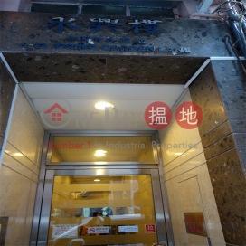 Wing Hing Building,Wan Chai, Hong Kong Island