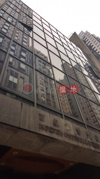 HK$ 1,480萬-百威商業大廈|灣仔區-電話: 98755238