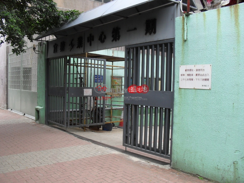 KWUN TONG INDUSTRIAL CENTRE, Kwun Tong Industrial Centre 官塘工業中心 Rental Listings   Kwun Tong District (lcpc7-06007)