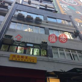 Lin Wai Building,Sheung Wan, Hong Kong Island